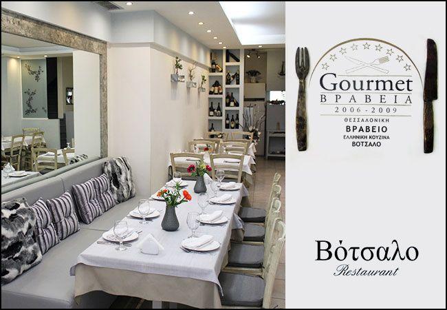 """9,90€ για ένα απολαυστικό γεύμα ή δείπνο στο 5 φορές βραβευμένο με βραβείο gourmet ελληνικής κουζίνας """"Βότσαλο"""" στο Κέντρο"""