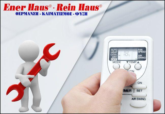 """Από 13,50€ για ένα πλήρες πακέτο συντήρησης των κλιματιστικών σας, από την εξειδικευμένη εταιρεία """"Rein & Ener Haus"""""""