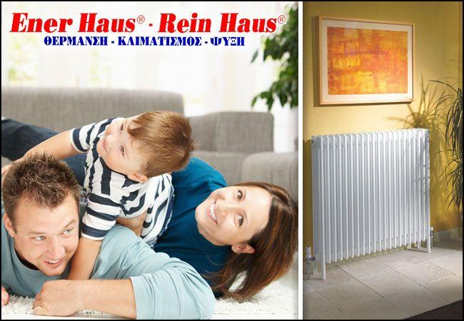 24,50€ για μία συντήρηση λέβητα φυσικού αερίου ή 29,50€ για μία συντήρηση λέβητα πετρελαίου, από την Rein & Ener Haus