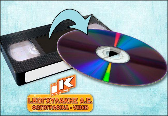 3,90€ για ψηφιοποίηση μίας βιντεοκασέτας VHS, VHSC, MiniDV & Hi8 σε DVD ή 6,90€ για ψηφιοποίηση δύο βιντεοκασετών