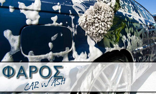 5€ για ένα εσωτερικό και εξωτερικό πλύσιμο αυτοκινήτου στο χέρι, από το Φάρος Car Wash
