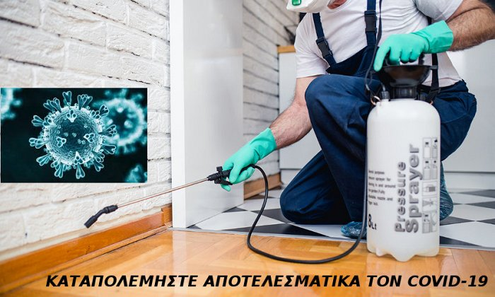 Pest & Health | Θεσσαλονίκη εικόνα